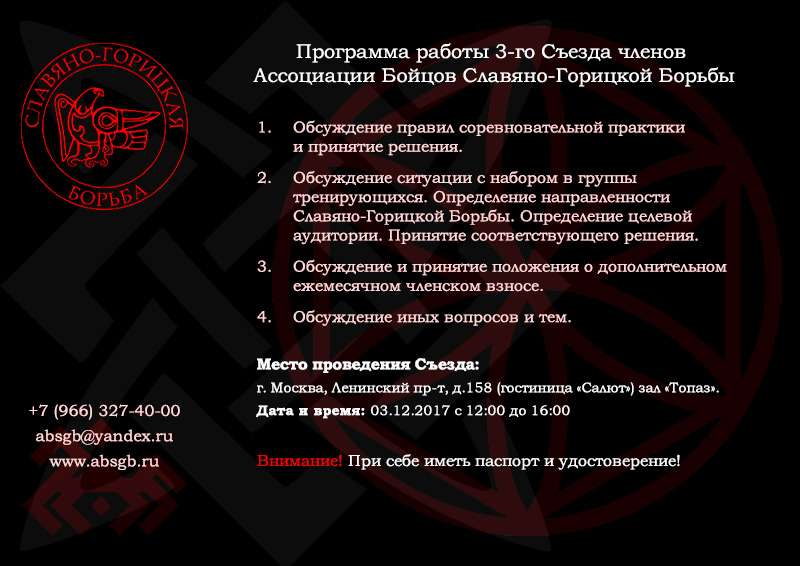 Третий съезд АБСГБ