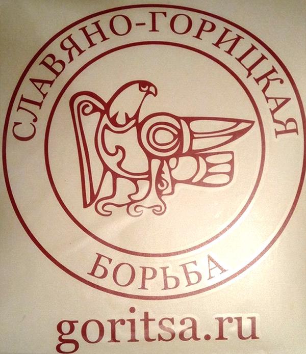 Наклейка на автомобиль Славяно-Горицкая Борьба
