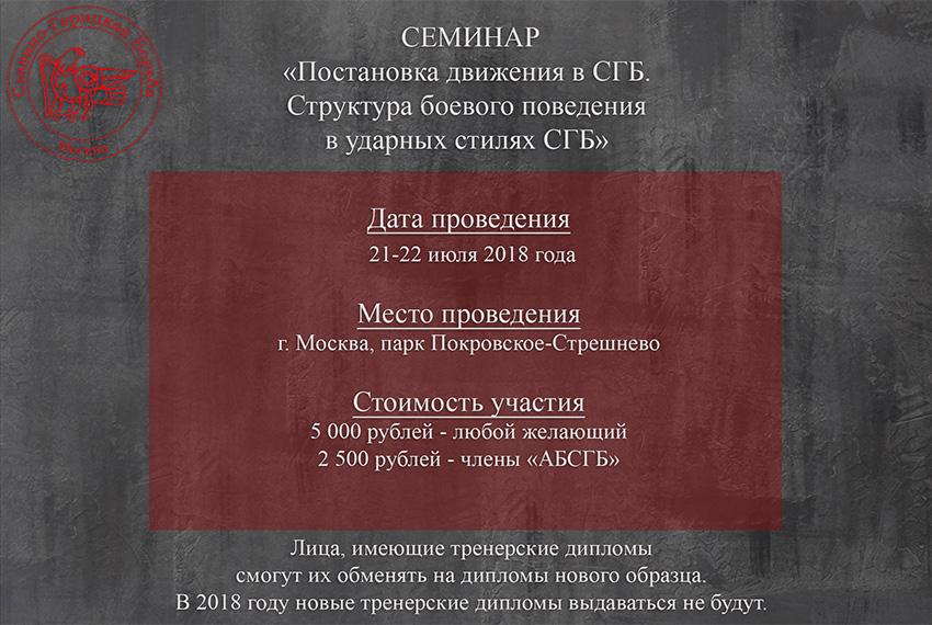 Расписание семинаров по Славяно-Горицкой Борьбе