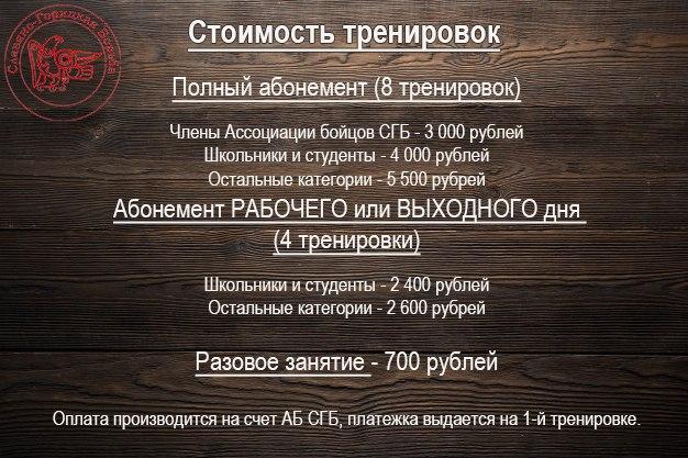 Стоимость занятий